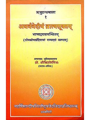 अथर्ववेदीयं व्रात्यसूक्तम्: Vratya Suktam of Atharveda with Two Commentaries