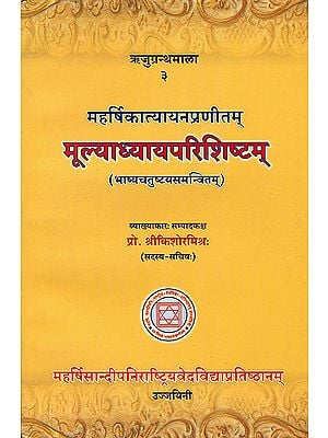 मूल्याध्यायपरिशिष्टम्: Mula Ashtadhyayi Parishishtam of Maharishi Katyayan with Four Commentaries