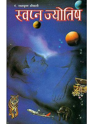 स्वप्न ज्योतिष: Dream Astrology