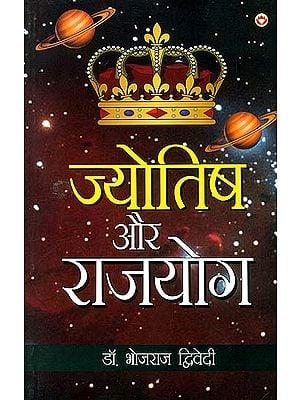 ज्योतिष और राजयोग: Jyotish and Rajayoga