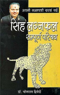 सिंह लग्नफल (सम्पूर्ण परिचय): Complete Introduction of Leo Lagan Phala