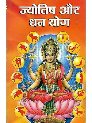ज्योतिष और धन योग: Astrology and Money