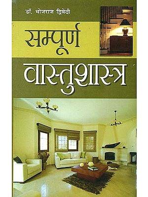 सम्पूर्ण वास्तु शास्त्र: Complete Vastu Shastra