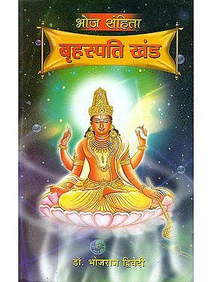 बृहस्पति खंड: Brihaspati Khanda