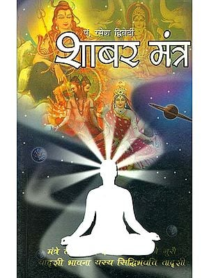 शाबर मंत्र: Shabar Mantra