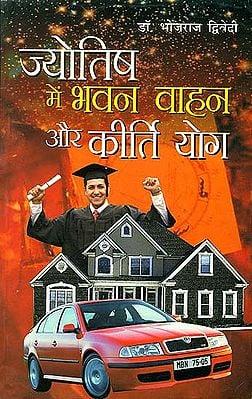 ज्योतिष में भवन वाहन और कीर्ति योग: House, Vehicle, Fame in Jyotish