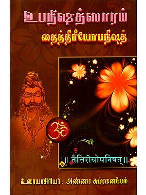 உபநிஷத்ஸாரம் தைத்திரியஉபநிஷத்: Taittiriya Upanishad (Sanskrit Text With Tamil Translation)
