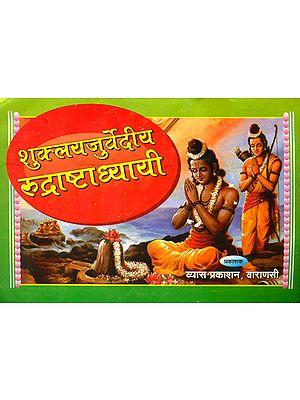 शुक्लयजुर्वेदीय रुद्राष्टाध्यायी: Shukla Yajurveda Rudra Ashtadhyayi
