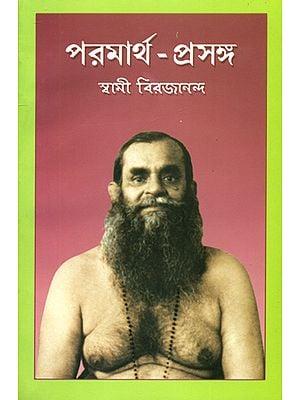 পরমার্থ প্রসঙ্গ: Paramatha Prasanga (Bengali)
