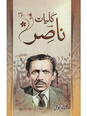 Kulliyat-E-Nasir (Urdu)