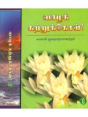 வாழக் கற்றுகொள்: Vazha Kattrukol in Two Volumes (Tamil)