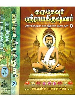 குருதேவா ஸ்ரீராமகிருஷ்ணா: Gurudev Sri Ramakrishna in Three Volumes (Tamil)