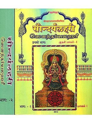 ஸௌந்தா்யலஹரீ: Saundarya Lahari in Tamil (Set of Two Volumes)
