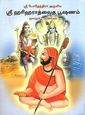 ஸ்ரீ ஹரிஹரதவைத் பூஷணம்: Shri Harihara Advait Bhushnam (Tamil)
