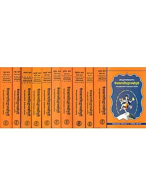 वैयाकरणसिध्दान्तकौमुदी: Vaiyakaran Siddhant Kaumudi (Set of 11 Volumes)