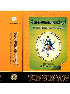 वैयाकरणसिद्धान्तकौमुदी (संस्कृत एवं हिन्दी अनुवाद)- Vaiyakaran Siddhant Kaumudi (Set of Two Volumes)