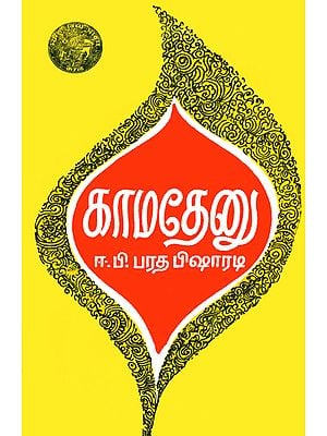 காமதேனு: Kamdhenu in Tamil - A Compilation of Lessons of 40 days' Course in Sanskrit (An Old and Rare Book)