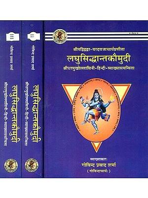 लघुसिध्दान्तकौमुदी: Laghu Siddhanta Kaumudi of Varadarajacarya (Set of Three Volumes)