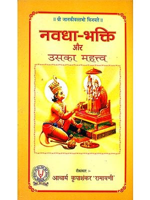 नवधा भक्ति और उसका महत्त्व Navadha Bhakti and Its Significance