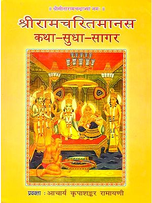 श्रीरामचरितमानस Discourses on Ramacharitmanas by Acharya Kripashanker Ramayani