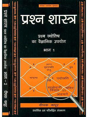 प्रश्न शास्त्र: Prasna Shastra (Set of Two Volumes)