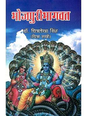 भोजपुरीभागवत: Bhojpuri Bhagavat