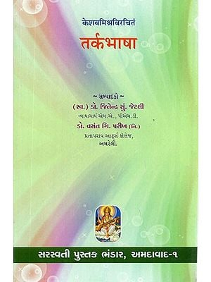 तर्कभाषा: Tarkabhasa of Sri Kesava Misra (Gujarati)
