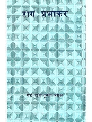 राग प्रभाकर: Raga Prabhakar (With Notation)