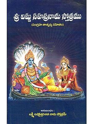 శ్రీ విష్ణు సహస్రనామ స్తోత్రము: Sri Vishnu Sahasranama Stotram (Telugu)