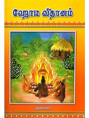 ஹோம விதானம்: Homa Vidhanam in Tamil