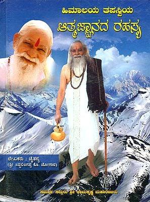 ಹಿಮಾಲಯ ತಪಸ್ವಿಯ ಆತ್ಮಜ್ನ್ಯಾನದ ರಹಸ್ಯ: Himalaya Tapasviya Atmajnyanada Rahasya (Kannada)