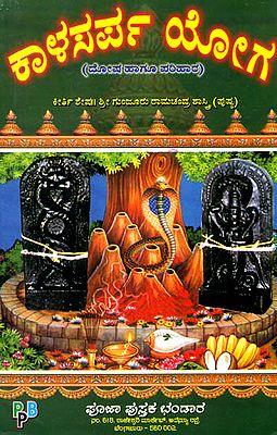 ಕಳ್ ಸರ್ಪ ಯೋಗ: Kala Sarpa Yoga (Kannada)