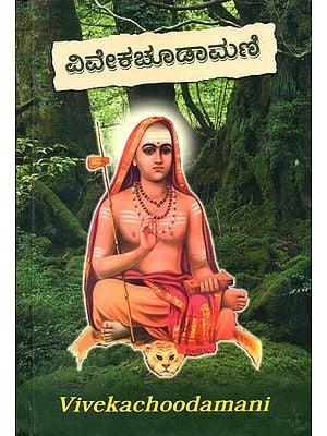 ವಿವೇಕಚೂಡಾಮಣಿ: Vivekachoodamani (Kannada)