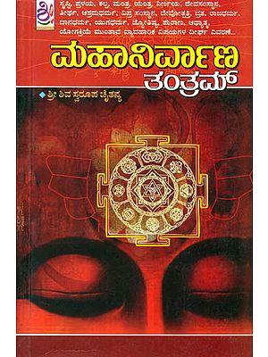 ಮಹಾನಿರ್ವಾಣ ತಂತ್ರಮ್: Mahanirvana Tantram (Kannada)