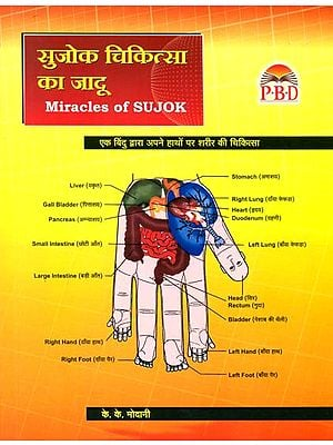 सुजोक चिकित्सा का जादू: Miracles of Sujok (Treat Your Body in Your Hands by Single Point Solution)
