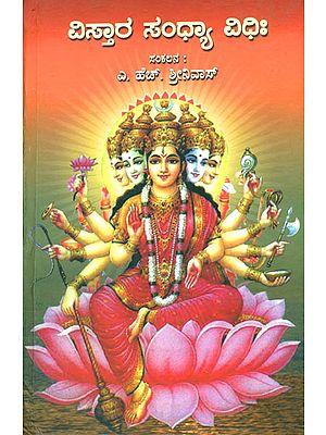 ವಿಸ್ತಾರ ಸಂಧ್ಯಾ ವಿಧಿ: Visthatara Sandhya Vidhi (Kannada)