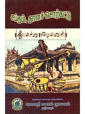 சப்தம் தாளச் சொற்கட்டு: Shabdam and Tala Jati (Tamil)