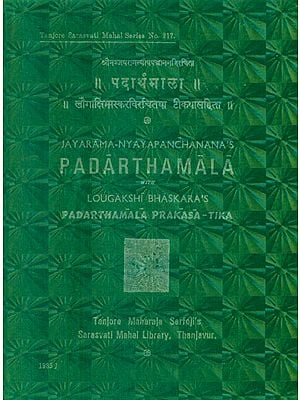 पदार्थमाला: Padartha Mala by Jayarama Nyayapanchanana with the Commentary of Lougakshi Bhaskara (An Old and Rare Book)