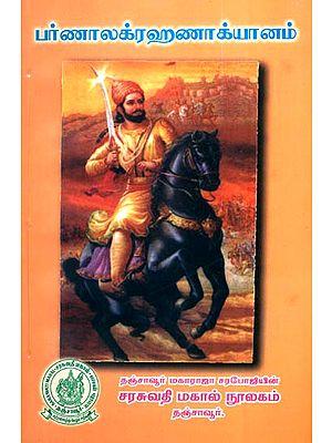 பர்ணாலக்ரஹணாக்யானம் (पर्णालग्रहणाआख्यानम्): Parnalagrahanakyanam