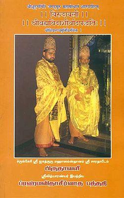 बिरूदावली: Birudavali (Tamil)