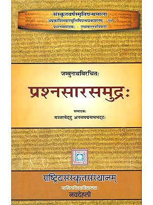 प्रश्नसारसमुद्र: Prashna Sara Samudra of Jambunath