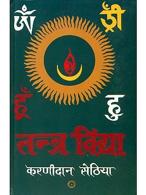 तंत्र विद्या: Tantra Vidya