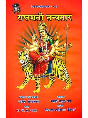 सप्तशती तन्त्रसार: Saptashati Tantra Sara