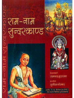 राम - नाम सुन्दरकाण्ड: Rama Nama Sundarkanda