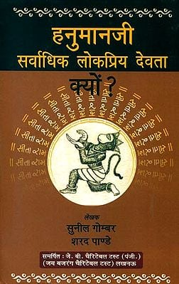 हनुमानजी सर्वाधिक लोकप्रिय देवता क्यों ?:  Lord Hanuman is the Most Popular God Why ?