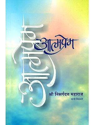 आत्मप्रेम - श्री निसर्गदत्त महाराज: Atma Prem - Shri Nisargadatta Maharaj (Marathi)