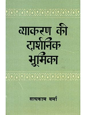 व्याकरण की दार्शनिक भूमिका: The Philosophy of Grammar - According to Bhartrhari (An Old and Rare Book)
