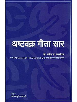 अष्टवक्र गीता सार: The Essence of The Ashtavakra Gita (Marathi)