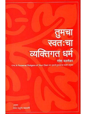 तुमचा स्वतः चा व्यक्तिगत धर्म: A Personal Religion of Your Own (Marathi)
