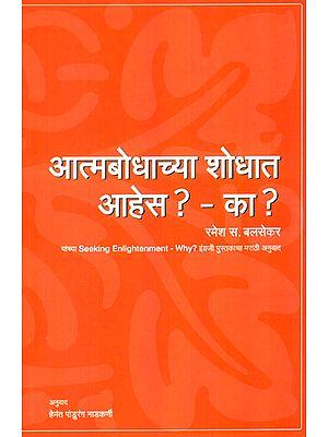 आत्मबोधाच्या शोधात आहेस? का?: Seeking Enlightenment - Why? (Marathi)